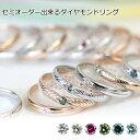 K10 セミオーダー ダイヤモンド リング 0.05ct ダイヤが選べる デザインも選べる H&Cや...