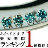 憧れのブルーダイヤで大人綺麗な耳元を演出♪カード鑑別書付き ブルー ダイヤモンド ピアス 0.20ctSIクラスの ダイヤ が81%OFFの大感謝プライスランキングピアス&ダイヤピ