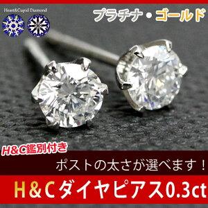 ダイヤモンド プラチナ ゴールド プレゼント