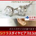 プラチナ ダイヤモンド ピアス 0.3c...