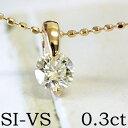 美しい輝きが魅力!ほんのりレモンイエローカラーのダイヤモンド K18 ダイヤモンド 0.3ct ペンダントネックレス 一粒ダイヤネックレス ..