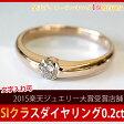 ダイヤモンド リング ダイヤ 指輪 一粒ダイヤ シャンパン ブラウンダイヤ 0.2ct K18ゴールド、プラチナも作成可能