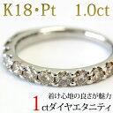 ダイヤモンド エタニティリング K18 1ct ブラウンダイヤ リング ハーフエタニティ ダイアモンド カラーダイヤ ダイヤ リング 1カラット 11石