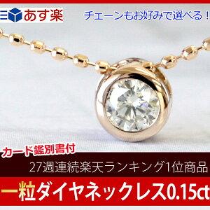 ダイヤモンド ネックレス ベゼルセッティング ゴールド