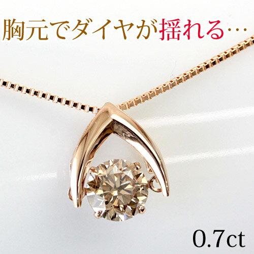ダイヤモンド ネックレス ダンシングストーン ブラウン ダイヤ ネックレス 一粒 揺れる 0.7ct 誕生日プレゼント 女性 結婚記念日 0.7ct ダンシングストーン クロスフォー【合理的な構造】