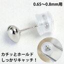 ピアス キャッチ 安心 外れにくい kachitto キャッチ カチット キャッチ 0.65mm-0.8mm用 落ちない カチッと留まる しっかりキャッチ