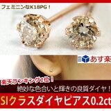 为���物也推荐K18 粉金棕色 钻石穿孔耳环 0.2ct 钻石穿孔耳环 大头钉SS10P03mar13【受欢迎 棕色钻石】10P01Se[プレゼントにもおすすめK18 ピンクゴールド ブラウン ダイヤモンド ピアス 0.2ct ダイヤ ピアス スタ