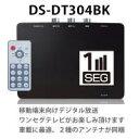 【送料無料】ZOX ゾックス Digistance デジスタンス 高感度フィルムアンテナ 家庭&車載用ワンセグチューナー DS-DT304(BK-ブラック) DS-DT304BK DSDT304-BK【DL】
