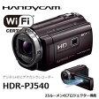 【送料無料】SONY ソニー ビデオカメラ Handycam(ハンディカム) プロジェクター搭載フルハイビジョンビデオカメラ 32GBメモリー内蔵 HDR-PJ540 (T-ブラウン) HDRPJ540-T