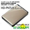 ★即納★【在庫あり送料無料】BUFFALO バッファロー 外付けハードディスク ターボPC EX2対応 耐衝撃&自動暗号化機能搭載 USB3.0用 ポータブルHDD 1TB HD-PNT1.0U3(GC-シャンパントパーズ)HDPNT1.0U3GC