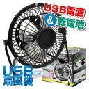 【送料無料】TO-PLAN AC電源不要の2電源対応!モダンデザインのデスクミニファン USB型扇風機(4枚羽根)TKY-56(ブラック)TKY56【夏物家電特集】