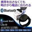 【あす楽対応_関東】【在庫あり】Bluetooth スマートウォッチ With Caller ID 着信通知 腕時計 日本語取説/保証6ヶ月間 Bluetooth Watch With Caller ID(ブラック)
