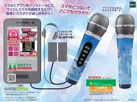 【送料無料】RWCアールダブルシーアナと雪の女王モデルスマートフォンカラオケマイクKM-100FRKM-100FRKM100FR