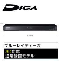 【送料無料】PANASONIC パナソニック DIGA ディーガ 大きなボタンの「新かんたんリモコン」を採用!ブルーレイディーガ ブルーレイレコーダー 500GBHDD DMR-BRS510 DMRBRS510