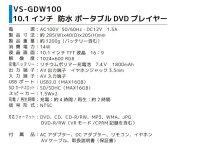 ������̵����VERSOS�٥륽��10.1������ݡ����֥�DVD�ץ졼�䡼�ɿ�ݡ����֥�ץ졼�䡼VS-GDW100VSGDW100��AC��