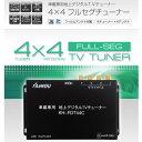 【送料無料】KAIHOU カイホウ 海宝 車載専用地上デジタルTVチューナー 4×4フルセグチューナー フィルムアンテナ付属 KH-FDT44C KHFDT44C【AC】