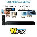 【送料無料】SONY ソニー スマホで録画番組をストリーミング視聴できるBDレコーダー ブルーレイレコーダー 1TB BDZ-EW1200 BDZEW1200