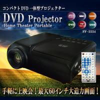【送料無料】軽量!お手軽サイズ!ビジネスや家庭で手軽に使えるポータブルDVD内蔵(リージョンフリー)LED光源一体型プロジェクターFF-5554FF5554