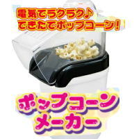 D-Stylistディースタイリストラクラクポップコーンメーカーポップコーン製造機AILESKK-00223KK00223【AC】