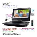 【送料無料】arwin アーウィン 10.1インチ フルセグテレビチューナー搭載ポータブルDVDプレーヤー APD-106F APD106F