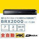【送料無料】PANASONIC パナソニック DIGA ディーガ 全自動ディーガ ブルーレイディーガ ブルーレイレコーダー 2TDHDD DMR-BRX2000 DMR…
