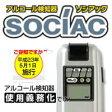 【あす楽対応_関東】【在庫あり】SOCIAC ソシアック 平成23年より業者様では義務化施行予定 アルコール検知器 SC-103 SC-103