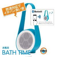 【あす楽対応_関東】【在庫あり】KOIZUMIコイズミお風呂やアウトドアで使えるBluetooth対応ワイヤレススピーカーSDB-1800(A-ブルー)SDB1800-A