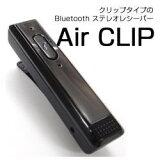 【あす楽対応_関東】【在庫あり送料無料】ELANVITAL エラン・ヴィタール Bluetoothワイヤレスステレオレシーバー AirCLIPII EVSH-03(BK-ブラック)EVSH03-BK