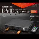 【あす楽対応_関東】【在庫あり送料無料】VERSOS ベルソス HDMIケーブル標準同梱!CPRM対応 リージョンフリー 据え置き型DVDプレーヤー(AV/HDMIケーブルタイプ)VS-DD202 VSDD202【AC】