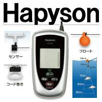 【送料無料】山田電器工業Hapysonハピソン横と縦の獲物を探る携帯形魚群探知機ポータブル魚探YH-745YH745