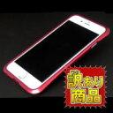 【在庫あり】【■■■※訳あり■■■】GAIS ガイズ 軽量アルミニウム合金採用!iPhone6/6s用 高品質メタルバンパー iphone6ケース/iphone6sケース SEALED D002(レッド)【箱悪処分】