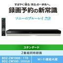 【送料無料】SONY ソニー 2番組同時録画に対応したブルーレイレコーダー 2番組同時録画/外付けHDD対応/無線LAN内蔵モデル ブルーレイレコーダー 500GB BDZ-ZW500 BDZZW500