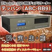 【ご予約商品]【送料無料】ブルーレイ/DVD対応デュプリケーター「テッパン」ABC-BB9 ABCBB9【OC】