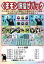 【送料無料】ザ・模擬店ツール お祭り・イベントに! 1パック約100名様分 くまモン輪投げパック