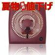 【あす楽対応_関東】【在庫あり】ACモーター カラフル アロマ 扇風機 サーキュレーター 7インチ Coles MO-5207ACLBR(ブラウン)MO-5207ACL-BR【夏物家電特集】【0824楽天カード分割】