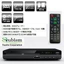 【あす楽対応_関東】【在庫あり送料無料】エスキュービズム HDMI端子搭載(1MHDMIケーブル付属)再生専用DVDプレーヤー 据え置きDVDプレーヤー HDP-08 HDP08【AC】