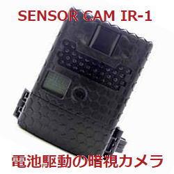 【あす楽対応_関東】【在庫あり送料無料】アサヒリサーチ センサーカム 単三電池式/配線不要 暗視機能付 電池駆動の暗視カメラ 監視カメラ 監視ビデオカメラSENSOR CAM IR-1 IR1(センサーカム アイアールワン)