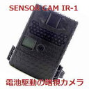 【あす楽対応_関東】【在庫あり送料無料】アサヒリサーチ センサーカム 単三電池式/配線不要 暗視機能付 電池駆動の暗視カメラ 監視カメラ 監視ビデオカメラSENSOR CAM IR-1 IR1(センサーカム アイアールワン)【0824楽天カード分割】