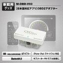 【送料無料】MAXWIN マックスウィン iPhoneやiPodに対応した新製品!iOBD2mini 日本語対応車両診断ツール OBD2アダプター M-OBD-...