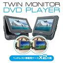 【あす楽対応_関東】【在庫あり送料無料】KAIHOU カイホウ DVDプレーヤー付7インチツインモニター KH-TDP710 KHTDP710