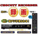 【送料無料】AKART アカート HDMI端子装備 CHOCOTT RECORDER ちょこっとレコーダー 20GB HDDレコーダー 地上デジタルチューナー ...