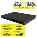 【送料無料】KAIHOU カイホウ AUDIM DVDプレーヤー+HDDレコーダー(500GB)+地デジチューナー DVDプレイヤー機能搭載HDDレコーダー T..