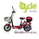 【メーカー直送】でんきスクーター「バイクル」特別モデル 車両...