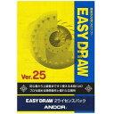 【送料無料】ANDOR アンド-ル 機械系汎用CADソフト EASY DRAW Ver.25 2ライセンスパック【NE直】