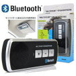 人気商品!サンバイザーに取付簡単!車載V3.0EDR Bluetooth(ブルートゥース) ハンズフリー通話キット MULTIPOINT SPEAKERPHONE