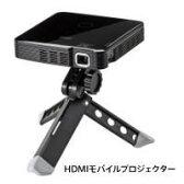 【あす楽対応_関東】【在庫あり送料無料】1.8mHDMIケーブルプレゼント!最大85ルーメン HDMIモバイルプロジェクター 小型 バッテリー内蔵 FF-5536 FF5536