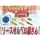 【送料無料】模擬店・縁日・お祭り・イベントに! ソース・チョコどれでもOK ソースせんべい屋さん 200名様分