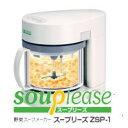 【送料無料】テレビや雑誌でも話題!ゼンケン 本格野菜スープがわずか30分!全自動野菜スープメーカー スープリーズ ZSP-1 ZSP1【AC】