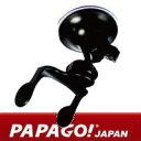 【送料無料】PAPAGO パパゴ GoSafe Pseries専用吸盤式マウント A-PPG-P01 APPGP01【KE】【0824楽天カード分割】