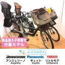 【訳あり】前子供乗せ付き 新品後ろ子供乗せ付き 中古電動自転...